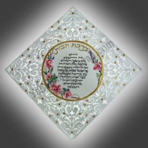 birkat habayit