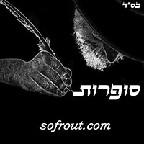 Sofrout.com