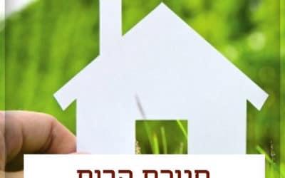 Tout savoir sur le 'Hanoukat HaBayit
